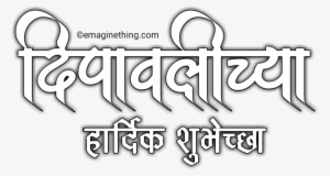 Download 250 Hindi English Png Free - BerkshireRegion